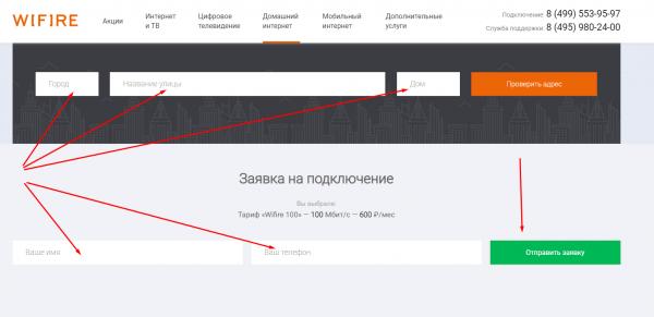 заявки на подключение NetByNet
